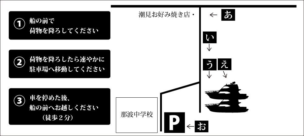 駐車場について 姫路 釣り船